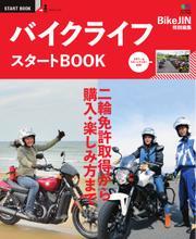 エイ出版社のスタートBOOKシリーズ (バイクライフスタートBOOK)