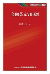 金融英文700選