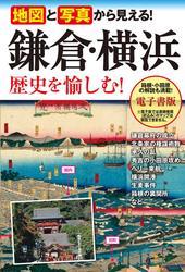 地図と写真から見える! 鎌倉・横浜 歴史を愉しむ!