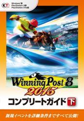 ウイニングポスト8 2015 コンプリートガイド 下