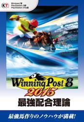 ウイニングポスト8 2015 最強配合理論