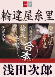 合本 輪違屋糸里【文春e-Books】