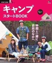 エイ出版社のスタートBOOKシリーズ (キャンプスタートBOOK)