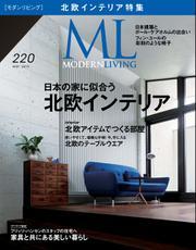 モダンリビング(MODERN LIVING) (No.220)