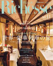 Richesse(リシェス) (No.11)