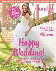 ELLE mariage(エル・マリアージュ) (21号)