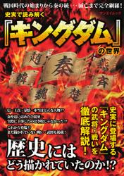 三栄ムック (史実で読みとく「キングダム」の世界)