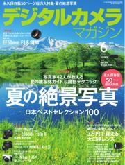 デジタルカメラマガジン (2015年6月号)