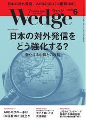 WEDGE(ウェッジ) (2015年6月号)