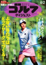 週刊ゴルフダイジェスト (2015/6/2号)