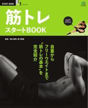 エイ出版社のスタートBOOKシリーズ (筋トレスタートBOOK)