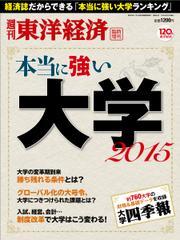 週刊東洋経済 臨時増刊 本当に強い大学 (2015)