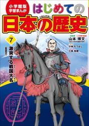 学習まんが はじめての日本の歴史7 激突する戦国大名 戦国時代