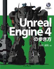 Unreal Engine 4の歩き方
