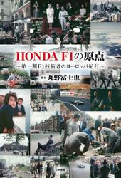 HONDA F1の原点~第一期F1技術者のヨーロッパ紀行~ (2015/04/17)