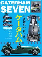 自動車誌MOOK ケータハムセブン いま新車で買えるケータハム詳細ガイド (2015/05/01)