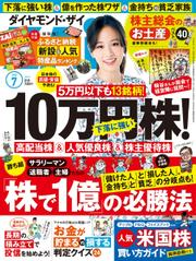 ダイヤモンドZAi(ザイ) (2015年7月号)