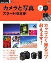エイ出版社のスタートBOOKシリーズ (カメラと写真スタートBOOK)