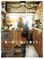 Come home!(カムホーム) (Vol.39)