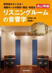 改訂増補 リスニングルームの音響学