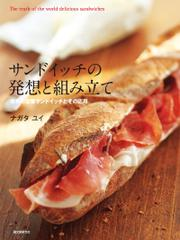 サンドイッチの発想と組み立て