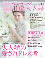 25ans Wedding ヴァンサンカンウエディング (大人婚vol.8)