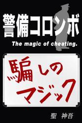 警備コロンボ -騙しのマジック-