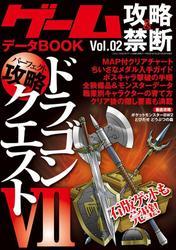 ゲーム攻略&禁断データBOOK vol.2 【ドラゴンクエストVII】