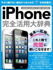 iPhone完全活用大辞典