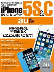 iPhone5s&c使いこなしガイド au版