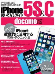 iPhone5s&c使いこなしガイド docomo版