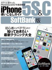 iPhone5s&c使いこなしガイド SoftBank版