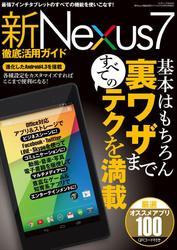 新Nexus7徹底活用ガイド