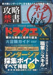 攻略禁書Vol.6