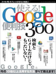使える!Googleの便利技300