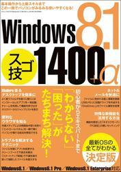 Windows8.1 スゴ技1400+α
