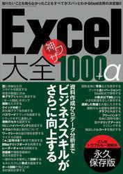 Excel大全 神ワザ1000+α