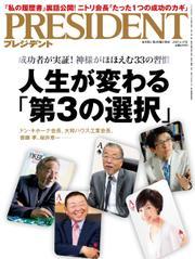 PRESIDENT(プレジデント) (2015年6.15号)
