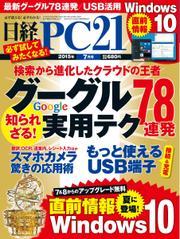 日経PC21 (2015年7月号)