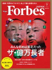 Forbes JAPAN(フォーブス ジャパン)  (2015年7月号)