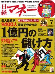 日経マネー (2015年7月号)