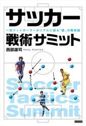 サッカー戦術サミット 一流フットボーラ―がリアルに語る「個」の戦術論