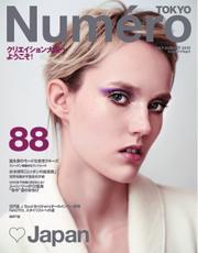 Numero TOKYO(ヌメロ・トウキョウ) (2015年7・8月号)