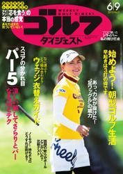 週刊ゴルフダイジェスト (2015/6/9号)