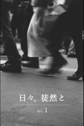 日々、徒然と vol.1