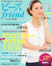 ビーズfriend (Vol.47)