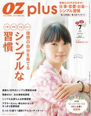 OZ plus(オズプラス) (2015年7月号)