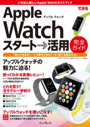 できるApple Watch スタート→活用 完全ガイド