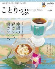 ことりっぷマガジン vol.5 2015夏