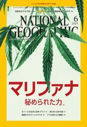 ナショナルジオグラフィック日本版 (2015年6月号)